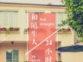5月8日在杭州和陌生人的24小时活动