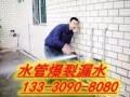 绵阳经开区水管维修(厕所马桶水箱)厨房洗菜池下水管漏水维修