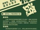2016年吉林省公务员省考笔面试培训白城开班报名中