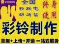 企业彩铃 广告彩铃专属企业的30秒黄金广告