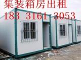 唐山市-丰南活动板房出租 品质服务 柳树圈集装箱销售集装箱房