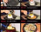 板烧厨房铁板快餐加盟 DIY创意微厨房 引领简餐新潮流