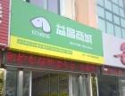 益昌实业加盟 汽车维修 投资金额 1-5万元