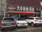 武汉汽车音响升级改装隔音降噪多少钱