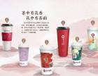 饮品加盟店10大品牌 茶与花间用品质说话