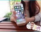 贵阳哪里办苹果7中国红-分期地址手机按揭流程