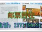 上海浦东新区邮票回收-全市上门回收邮票