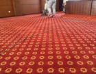 周口店地毯清洗 良乡附近地毯清洗 北京房山区专业清洗地毯公司