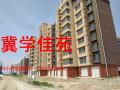 黄骅市冀学佳园火爆开盘,五证齐全,70年大产权,现房,不限购