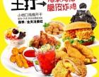 温州鸡排饭加盟店 1对1扶持 技术免费学 不定期更新