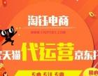 湘潭淘宝天猫京东网店托管入驻代运营美工外包淘钰电商