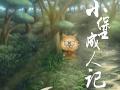 温州专业商业动画制作flash二维动画广告创意视频