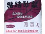 柳州GH-303聚合物粘结砂浆 瓷砖粘接剂粘接力强厂家供应