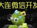 网站建设微信开发软件APP大连华企智源