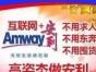 安利专卖店绵阳高新区温州商贸哪里有安利产品卖