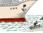 北京通州區社保跨省轉出代辦的公司