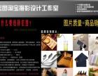 临沂宏图淘宝摄影、设计详情页制作、店铺装修