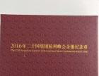 珍藏G20金银纪念币