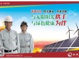 诺诚光伏太阳能发电让加盟商赚取更多的利润