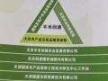 【云禾国际商储保鲜】加盟官网/加盟费用/项目详情