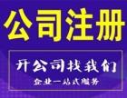 三河燕郊公司注册 工商注册 变更注销 记账 注册公司全攻略