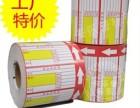 卷装物价标签商品标价签超市药店标价牌货架标签卷筒物价签