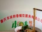【本味鲜香】重庆杂酱面培训,牛肉面培训