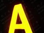 襄阳专业制作喷绘发光字招牌灯箱显示屏名片传单不干胶