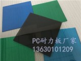 耐力板厂家 pc耐力板可生产0.8-18mm各厚度pc耐力板