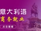 上海意大利语考证培训班 稳扎稳打步步为营