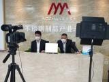 杭州设计培训宣传片,网络现场直播,导播,短视频,