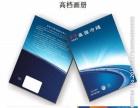 泰安做画册专业四色印刷价格低质量保证免费送货!