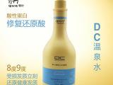 正品琴叶还原酸性蛋白修复护发素批发DCS
