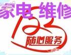 霞浦县春兰空调维修中心 快速到达电话