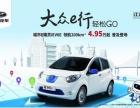 新能源电动汽车特惠
