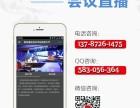 湖南微信直播 长沙年会直播 企业年会直播 玩转企业文化营销