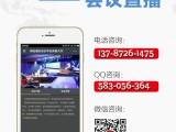 长沙微信视频直播/直播媒体平台/微信直播宣传平台
