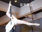 金牛区学钢管舞的地方钢管舞培训爵士舞培训成都