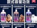美国雪貂油宠物专用沐浴露 留香持久