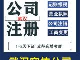 武昌公司注册-需要什么资料-汇创鑫财税全程代办