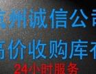 杭州高价收购库存服装面料外贸丝绸羊绒大衣辅料家纺