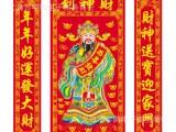 2017年财神到中堂画高档绒布烫金中堂挂