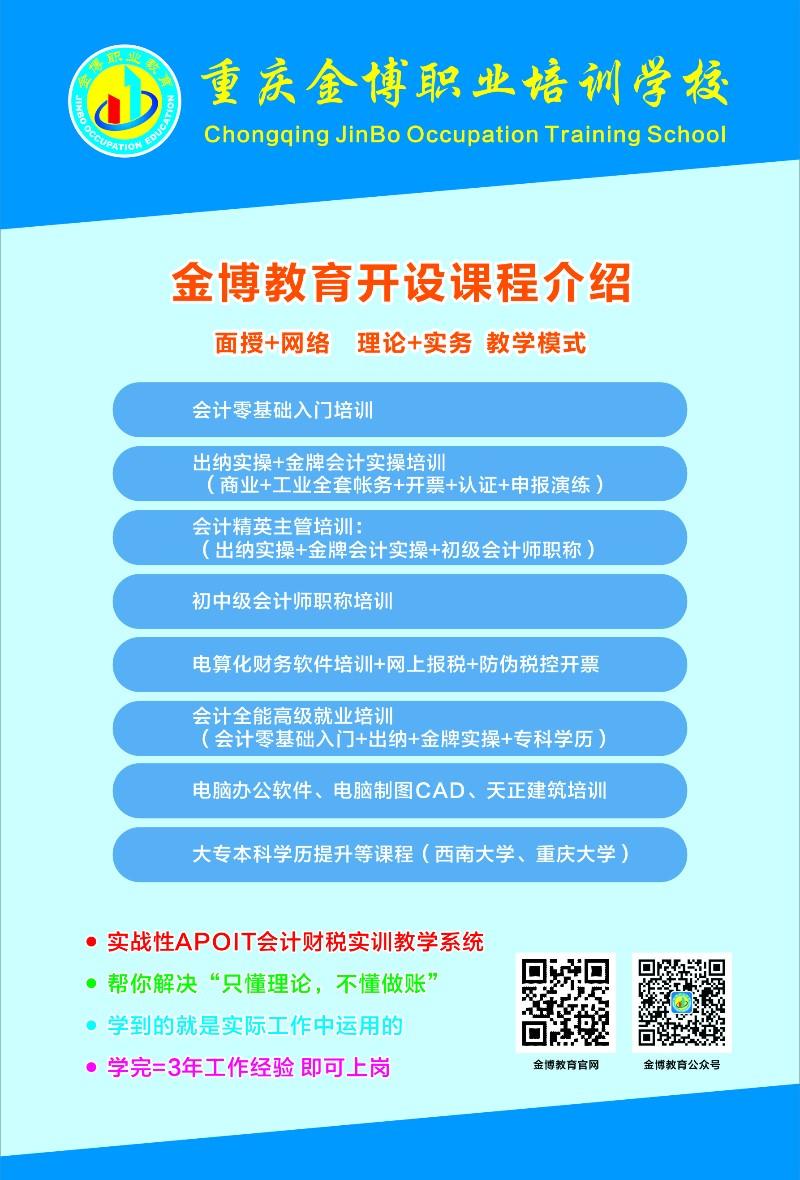 南川电脑办公软件培训