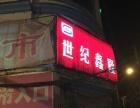 凉山金阳世纪鑫隆超市急转