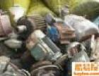 珠海二手旧货回收废旧物资回收机械设备发电机变压器空调电缆回收