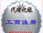 泊头理财会计公司/代理公司营业执照注册/代理记