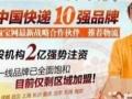 宜昌全峰快递加盟 快递物流 投资金额 1-5万元