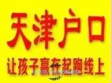 天津市人才引进40岁以下统本超龄