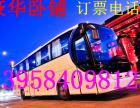 从~瑞安到鹤壁客车 卧铺 汽车(15825669926)