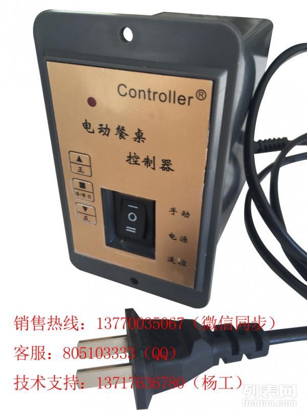 电动餐桌专用控制器遥控220v正反转带面板